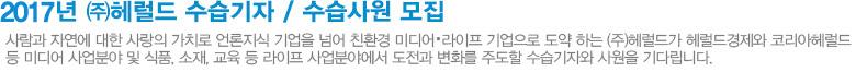 2014 헤럴드경제  The Korea Herald 수습기자, 미디어경영직 모집