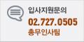 입사지원문의 02-727-0505 총무인사팀
