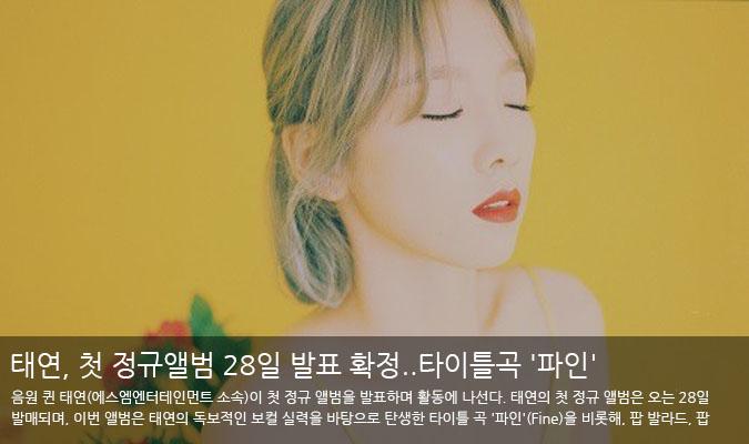 태연, 첫 정규앨범 28일 발표 확정..타이틀곡 '파인'