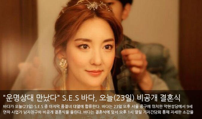 """[결혼D-day]""""운명상대 만났다"""" S.E.S 바다, 오늘(23일) 비공개 결혼식"""