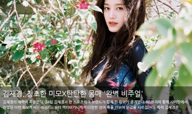 김재경, 청초한 미모X탄탄한 몸매 '완벽 비주얼'[화보]