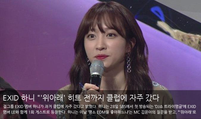 "EXID 하니 ""'위아래' 히트 전까지 클럽에 자주 갔다"""