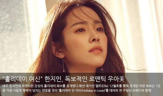 """""""홀리데이 여신"""" 한지민, 독보적인 로맨틱 우아美 (화보)"""