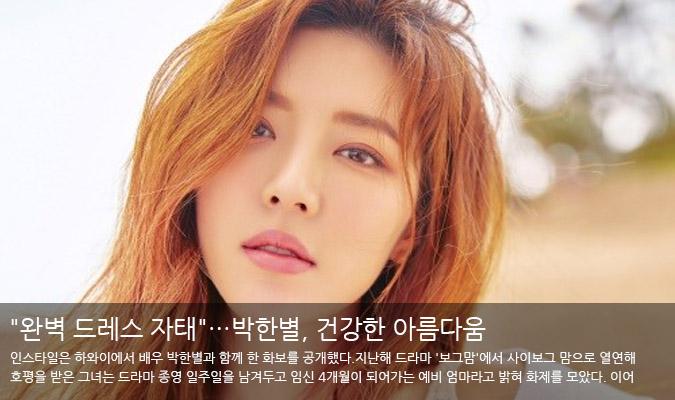 """""""완벽 드레스 자태""""…박한별, 건강한 아름다움[화보]"""