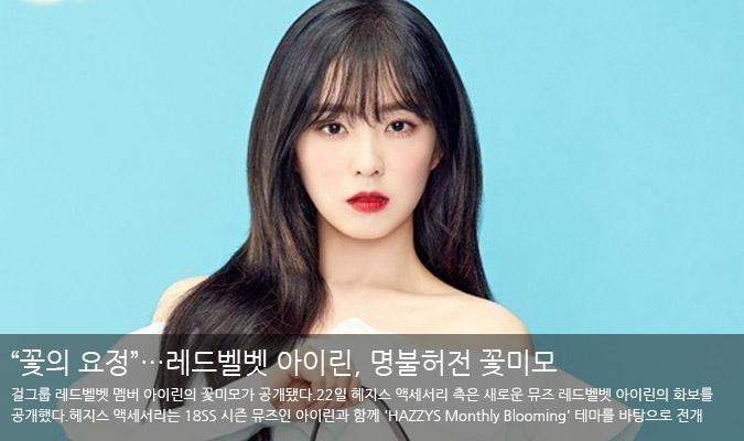 """""""꽃의 요정""""…레드벨벳 아이린, 명불허전 꽃미모[화보]"""