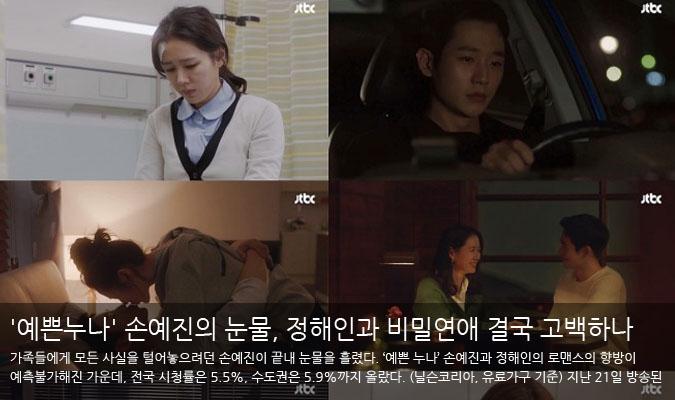 '예쁜누나' 손예진의 눈물, 정해인과 비밀연애 결국 고백하나