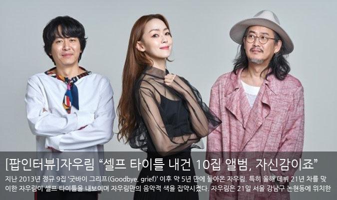 """[팝인터뷰]자우림 """"셀프 타이틀 내건 10집 앨범, 자신감이죠"""""""