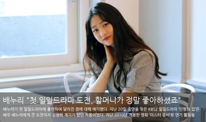 """[팝인터뷰②]배누리 """"첫 일일드라마 도전, 할머니가 정말 좋아하셨죠"""""""