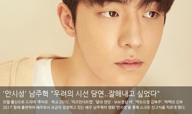 """[팝인터뷰①]'안시성' 남주혁 """"우려의 시선 당연..잘해내고 싶었다"""""""
