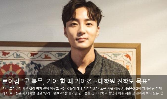 """[팝인터뷰②]로이킴 """"군 복무, 가야 할 때 가야죠…대학원 진학도 목표"""""""