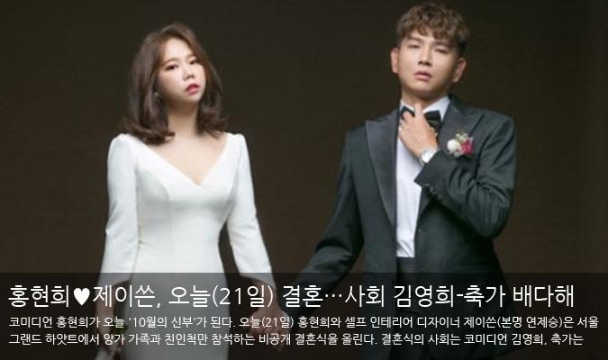 [POP이슈]홍현희♥제이쓴, 오늘(21일) 결혼…사회 김영희-축가 배다해