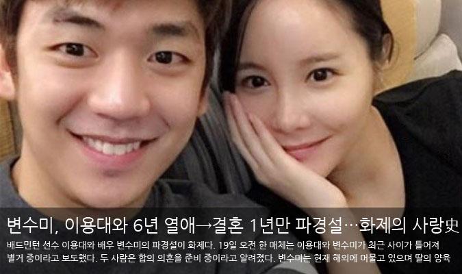 [POP이슈]변수미, 이용대와 6년 열애→결혼 1년만 파경설…화제의 사랑史