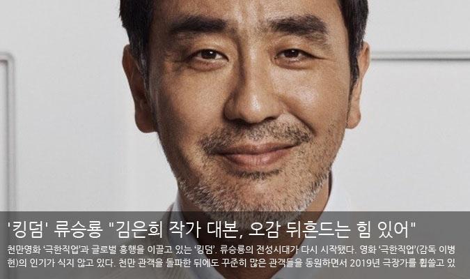 """[팝인터뷰①]'킹덤' 류승룡 """"김은희 작가 대본, 오감 뒤흔드는 힘 있어"""""""