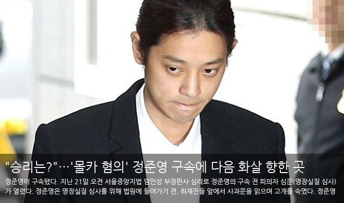 """[POP이슈]""""승리는?""""…'몰카 혐의' 정준영 구속에 다음 화살 향한 곳"""