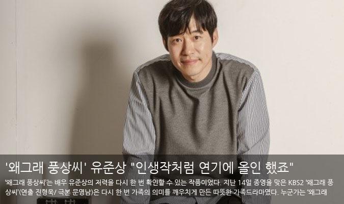 """[팝인터뷰①]'왜그래 풍상씨' 유준상 """"인생작처럼 연기에 올인 했죠"""""""