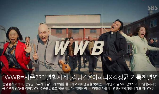"""[종영]""""WWB=시즌2?""""..'열혈사제', 김남길X이하늬X김성균의 거룩했던 열연"""