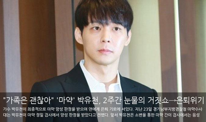 """[종합]""""가족은 괜찮아""""..'마약 혐의' 박유천, 2주간 눈물의 거짓쇼→은퇴 위기"""