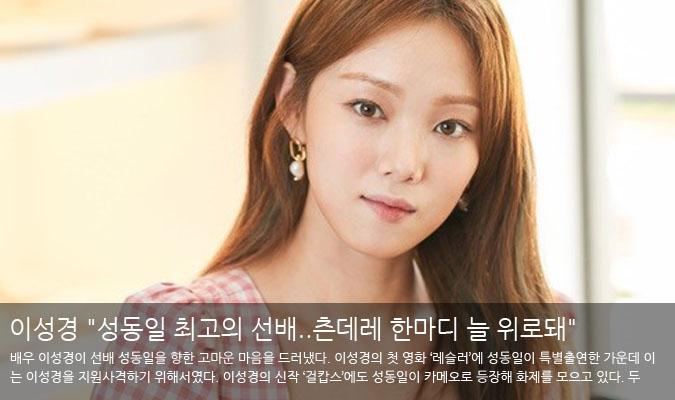 """[팝인터뷰]이성경 """"성동일 최고의 선배..츤데레 한마디 늘 위로돼"""""""