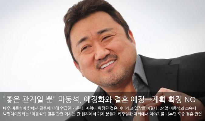 """[종합]""""아직 좋은 관계일 뿐"""" 마동석, 예정화와 내년 결혼 예정→계획 확정 NO"""