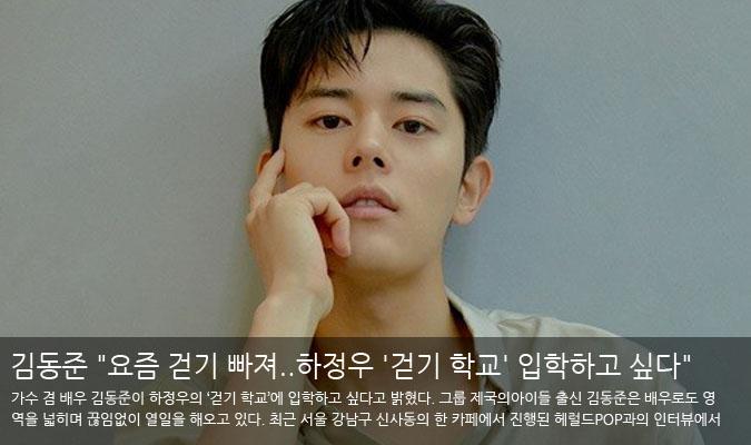 """[팝인터뷰]김동준 """"요즘 걷기 빠져..하정우 '걷기 학교' 입학하고 싶다"""""""