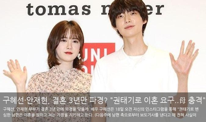 """[POP이슈]구혜선·안재현, 결혼 3년만 파경? """"권태기로 이혼 요구..母 충격""""(종합)"""