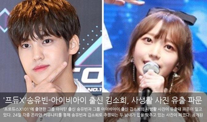 [POP이슈]'프듀X101'송유빈-아이비아이 출신 김소희, 사생활 사진 유출 파문