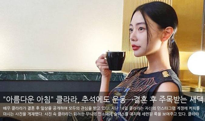 """[팝업★]""""아름다운 아침"""" 클라라, 추석에도 운동→결혼 후 더 주목받는 새댁"""