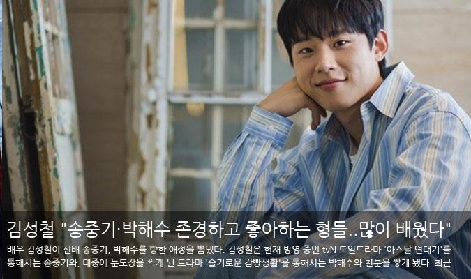 """[팝인터뷰]김성철 """"송중기·박해수 존경하고 좋아하는 형들..많이 배웠다"""""""
