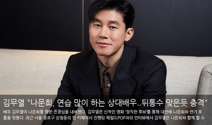 """[팝인터뷰]김무열 """"나문희, 연습 가장 많이 하는 상대배우..뒤통수 맞은듯 충격"""""""