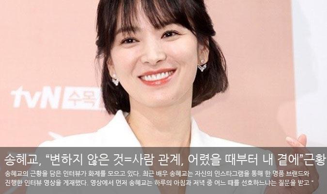 """[POP이슈]송혜교, """"변하지 않은 것=사람 관계, 어렸을 때부터 늘 내 곁에"""" 근황 인터뷰"""