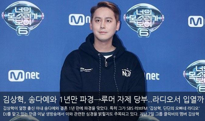 [POP이슈]김상혁, 송다예와 1년만 파경→루머 자제 당부..오늘(8일) 라디오서 입 열까(종합)