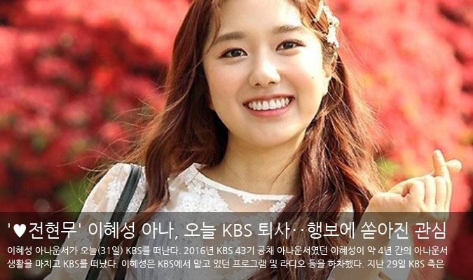 [POP이슈]'♥전현무' 이혜성 아나, 오늘(31일) KBS 퇴사‥행보에 쏟아진 관심