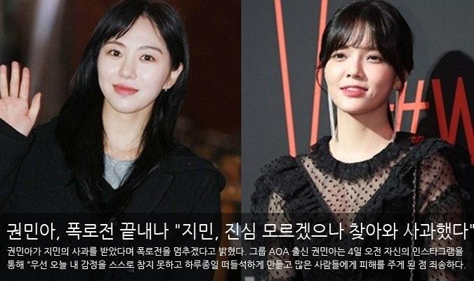 """[POP이슈]권민아, 폭로전 끝내나 """"지민, 진심 모르겠으나 찾아와 사과했다"""""""