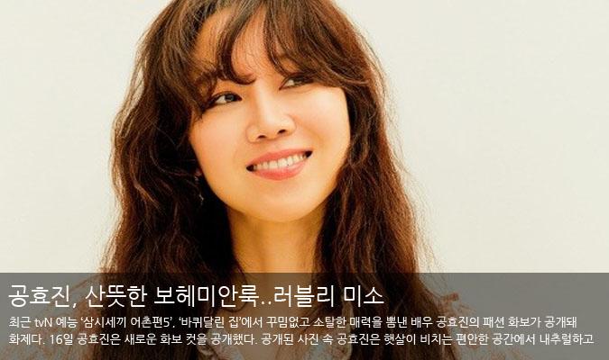공효진, 산뜻한 보헤미안룩..러블리 미소[화보]