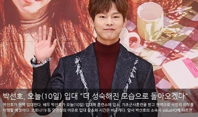"[POP이슈]박선호, 오늘(10일) 입대 ""더 성숙해진 모습으로 돌아오겠다"""