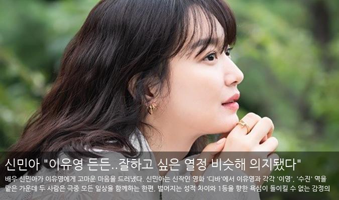 """[팝인터뷰]신민아 """"이유영 든든..잘하고 싶은 열정 비슷해 의지됐다"""""""
