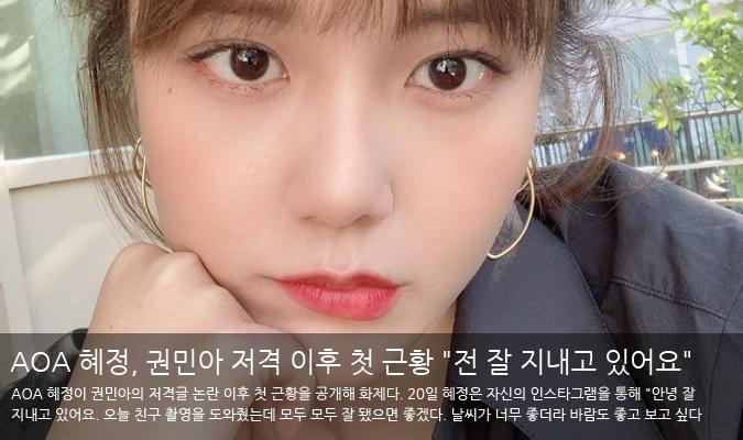 """AOA 혜정, 권민아 저격 이후 첫 근황 사진 """"전 잘 지내고 있어요"""""""
