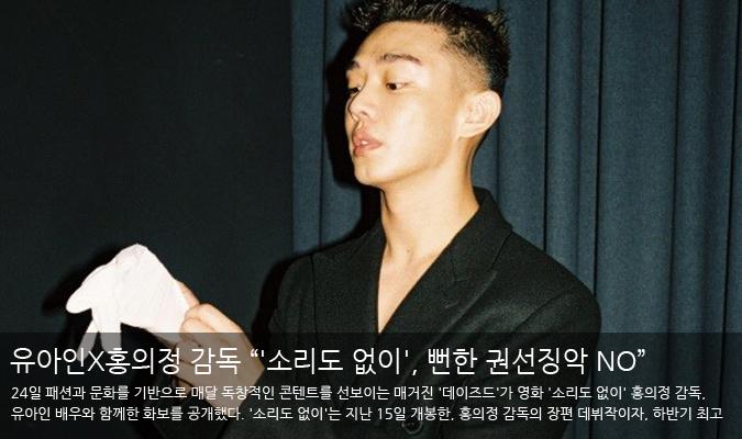 """유아인X홍의정 감독 """"'소리도 없이', 뻔한 권선징악 NO""""[화보]"""