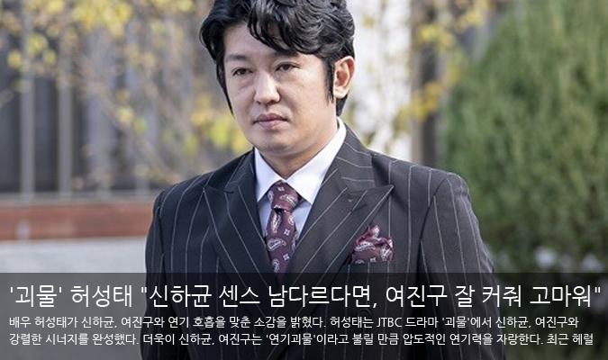 """[팝인터뷰②]'괴물' 허성태 """"신하균 센스 남다르다면, 여진구 잘 커줘 고마워"""""""