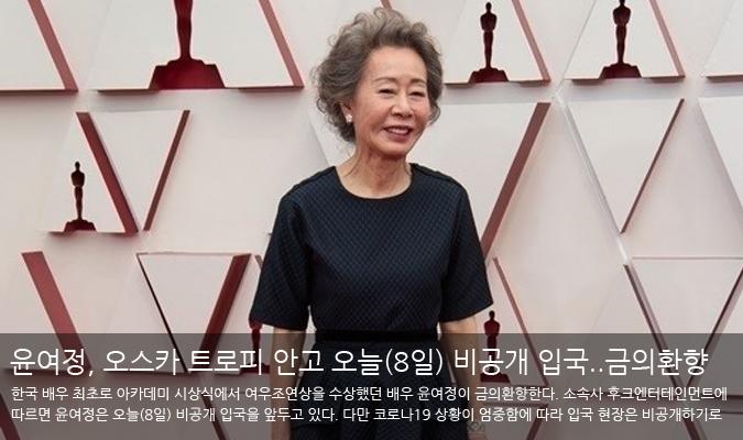 [팝업★]윤여정, 오스카 트로피 안고 오늘(8일) 비공개 입국..금의환향