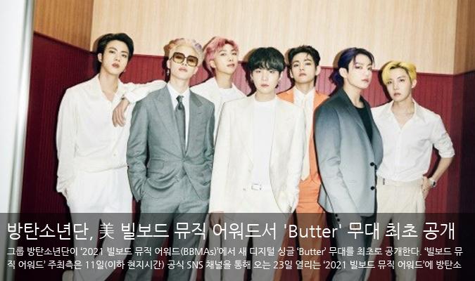 방탄소년단, 美 빌보드 뮤직 어워드서 'Butter' 무대 최초 공개..23일 생중계