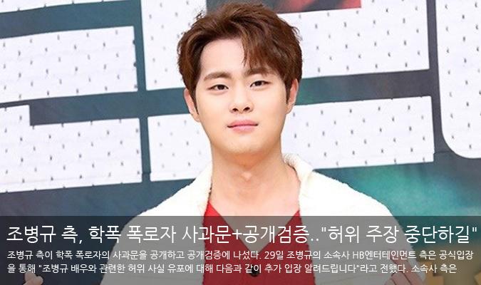 """조병규 측, 학폭 폭로자 사과문 공개검증..""""허위 사실 주장 중단하길""""[공식]"""