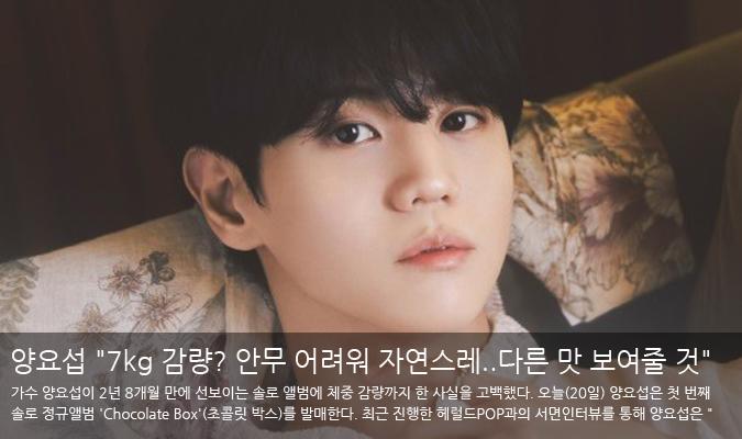 """[팝인터뷰①]양요섭 """"7kg 감량? 이번 안무 어려워 자연스레..다른 맛 보여줄 것"""""""