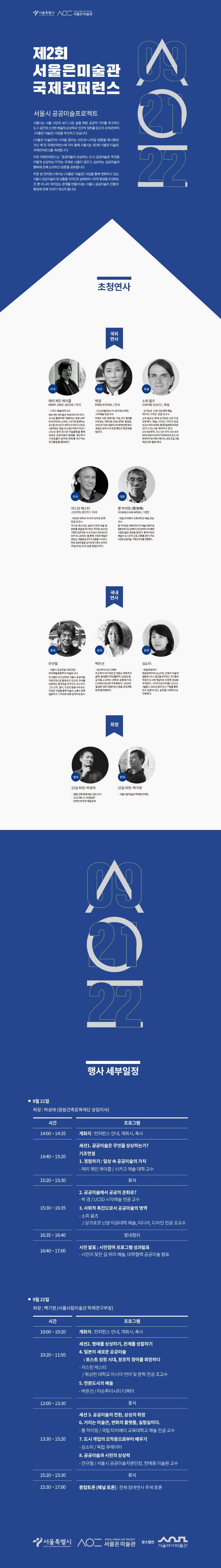 제2회 서울은 미술관 국제컨퍼런스 웹플라이어.jpg