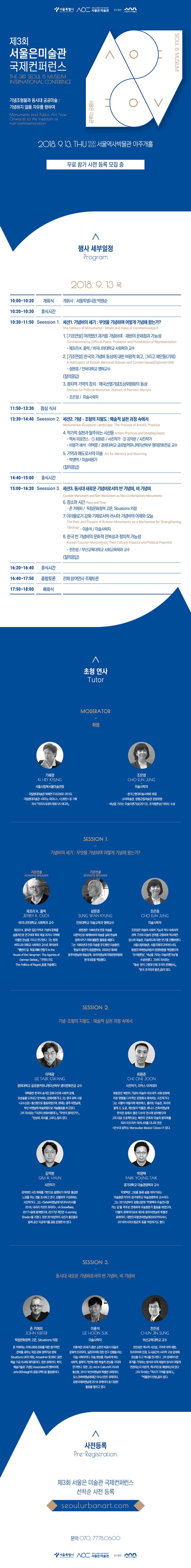 제3회-서울은-미술관-국제컨퍼런스_웹플라이어(수정3-700).png