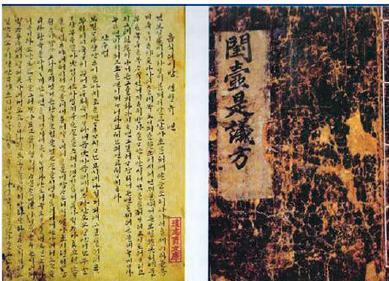"""Eumsikdimibang,"" the first cookbook written in Hangeul by a woman."