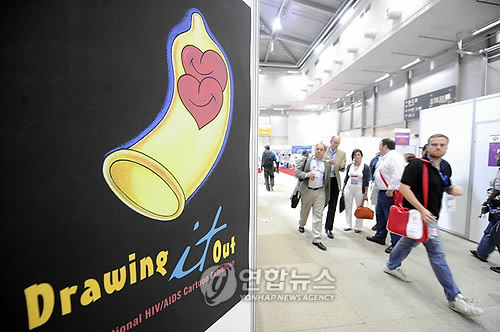 18th International AIDS Conference in Vienna in July. (Yonhap)