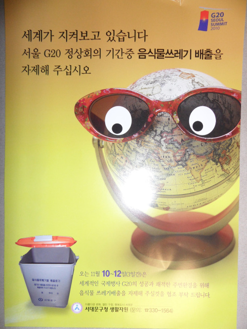 A poster put up by the Seodaemun Ward office to request that residents refrain from taking out their garbage during the G20 summit (Yonhap News)
