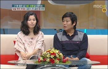 (Sung Dong-ill and his wife)