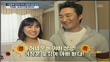 (Lee Chang-hoon and his wife)